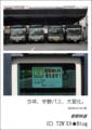 C89新刊イメージ(宇野バス)