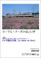 C90新刊イメージ