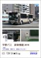 C91新刊イメージ(宇野バス)