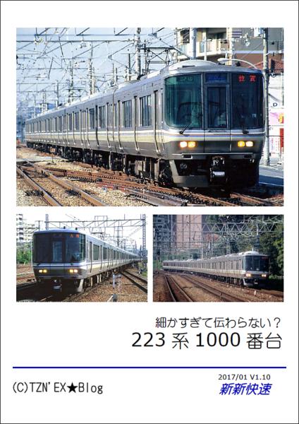 CT29版・223系本イメージ