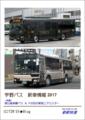 C92新刊イメージ