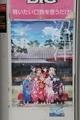 沼津駅の観光ポスター(Aqours)