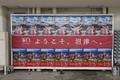 沼津駅の観光ポスター