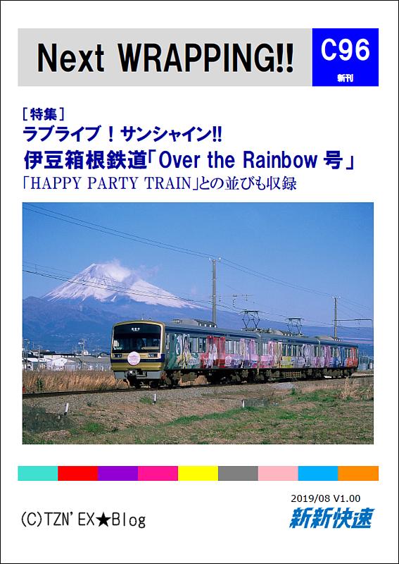 C96新刊イメージ