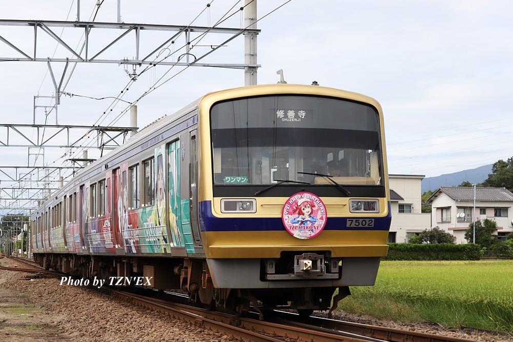 7000系7502編成(ルビィちゃんHM)