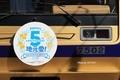 7502編成のAqours結成5周年記念ヘッドマーク