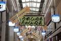 [京都]出町桝形商店街(2021-07-24)