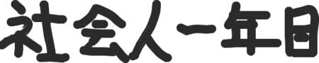 http://f.hatena.ne.jp/images/fotolife/T/T_dayo/20071227/20071227072845.png