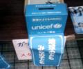 日本ユ偽フ協会の集金箱