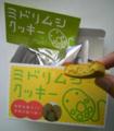 I ate a euglena cookie. / ฉันกินยูกลีนาคุกกี้.
