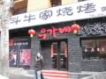 [China][2015]2015 ShenYang (沈阳)