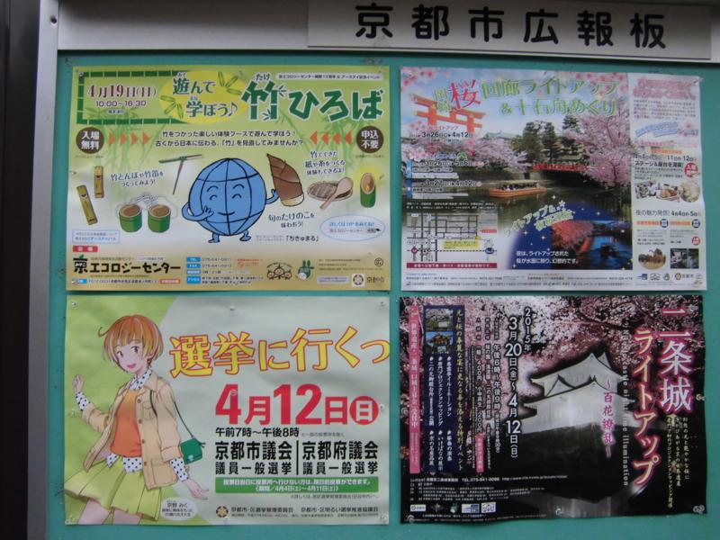 Public Posters