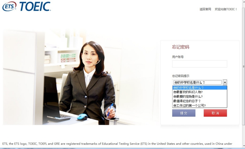 If you forgot a password of TOEIC cn