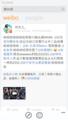 [China][2016]Screenshot of Weibo, 11 Aug. 2016