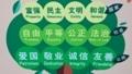 [2017][China]Prosperity, Democracy, ...