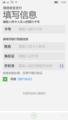 [2018][China]vs WeChat Pay 1 / 微信ペイとの格闘1