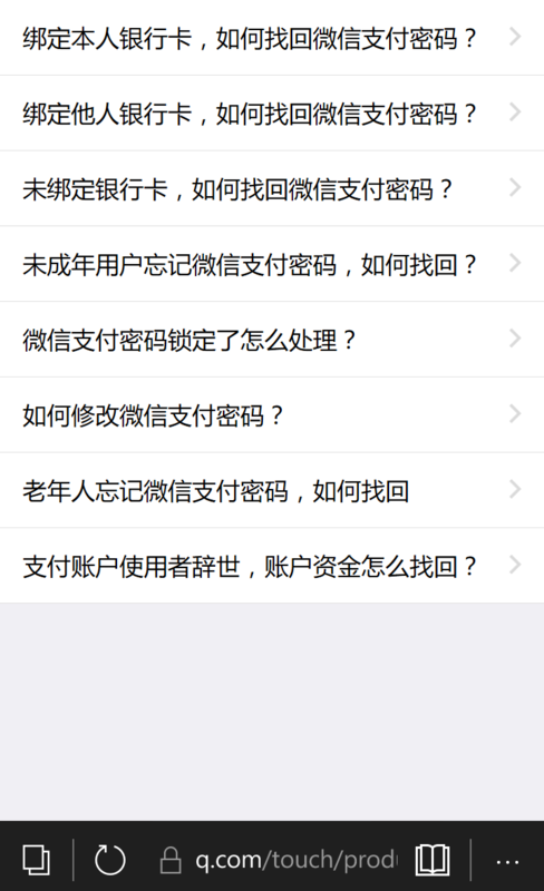 vs WeChat Pay 2 / 微信ペイとの格闘2