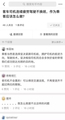 [2018][China]バスの運転手が交替しないという話で暗示