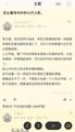 [2018][China]ナルトの火影の話で暗示