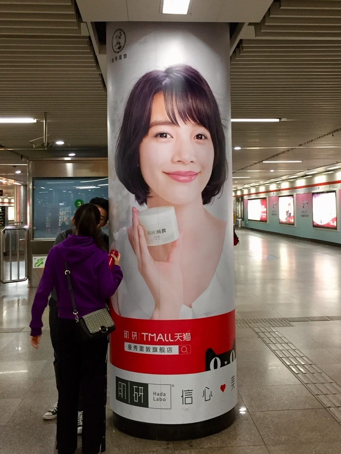 at SH Metro Xujiahui sta., 28 Oct. 2018