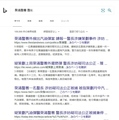 [China][2020]21 Apr. 2020 search result of 葵涌警署 警长 by bing