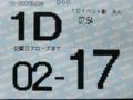 [20130217舞子・神立]