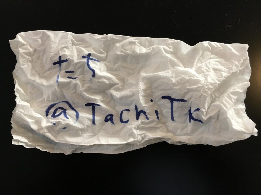f:id:TachiTK:20170215161114j:plain