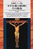 キリスト教の精神とその運命 (平凡社ライブラリー)