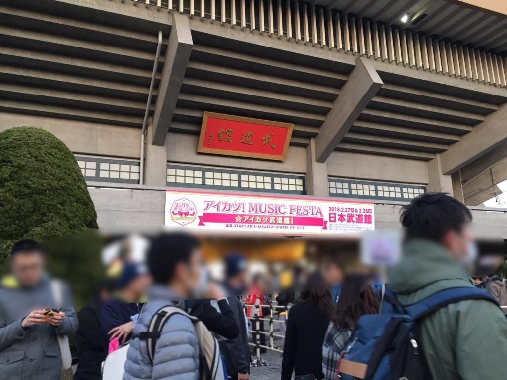 f:id:Tadano-wotaku:20180307152424j:plain