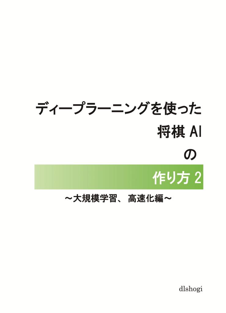 f:id:TadaoYamaoka:20180420000640p:plain