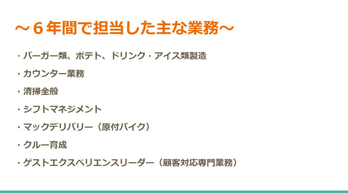 f:id:TaekoIto:20210630205732p:plain