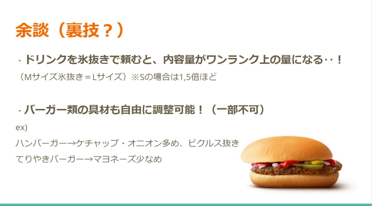 f:id:TaekoIto:20210630210757p:plain