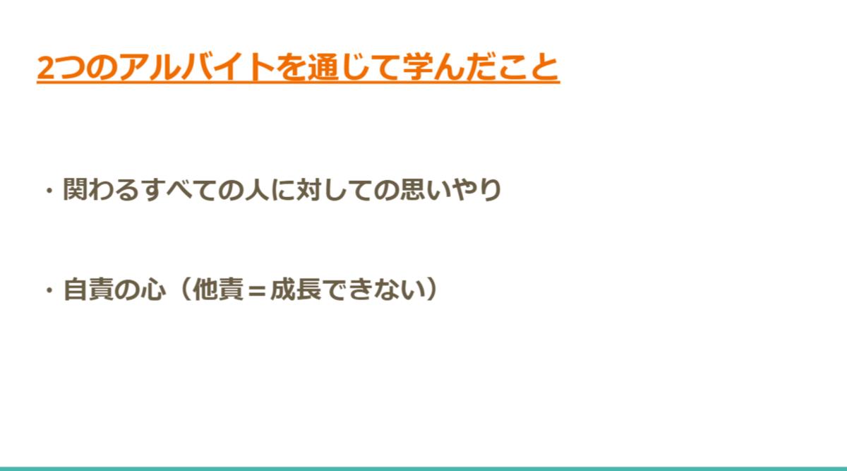 f:id:TaekoIto:20210630211351p:plain