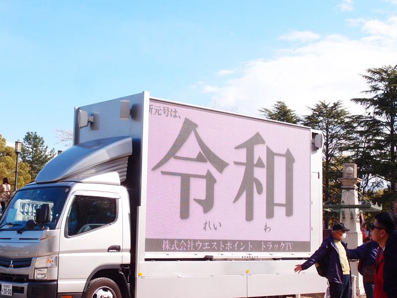 令和トラック