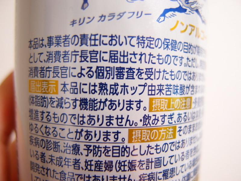 熟成ホップ由来苦味酸のカラダFREE