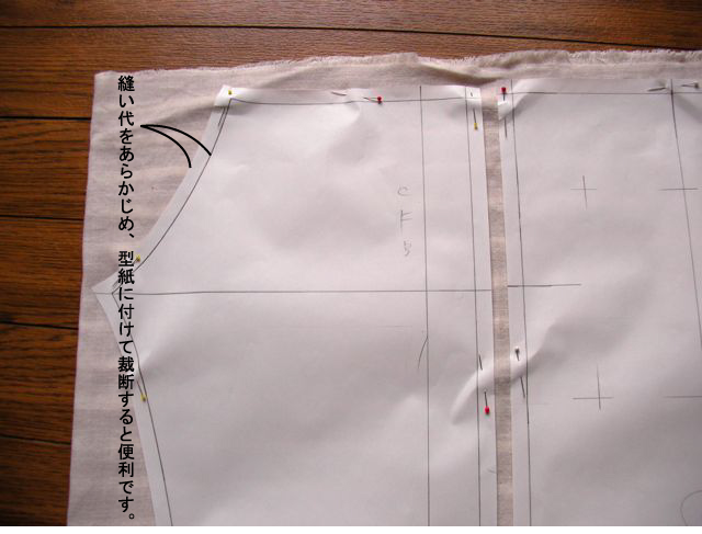 タイパンツ型紙の縫い代