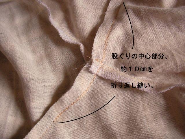 タイパンツ縫製の股ぐり部分