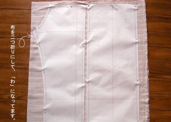 タイパンツ裁断の型紙の置き方