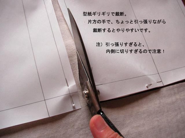タイパンツ裁断時の型紙へのハサミの入れ方