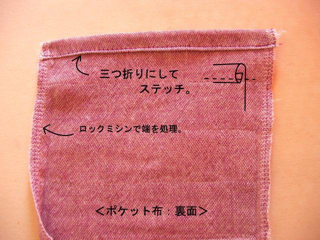 タイパンツのポケットの作り方