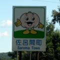 佐呂間町のカントリーサイン