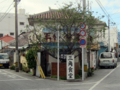 三角食堂(沖縄県宜野湾市)