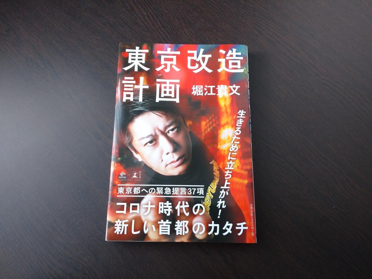 f:id:Taichi_Sasaki:20210109135725j:plain