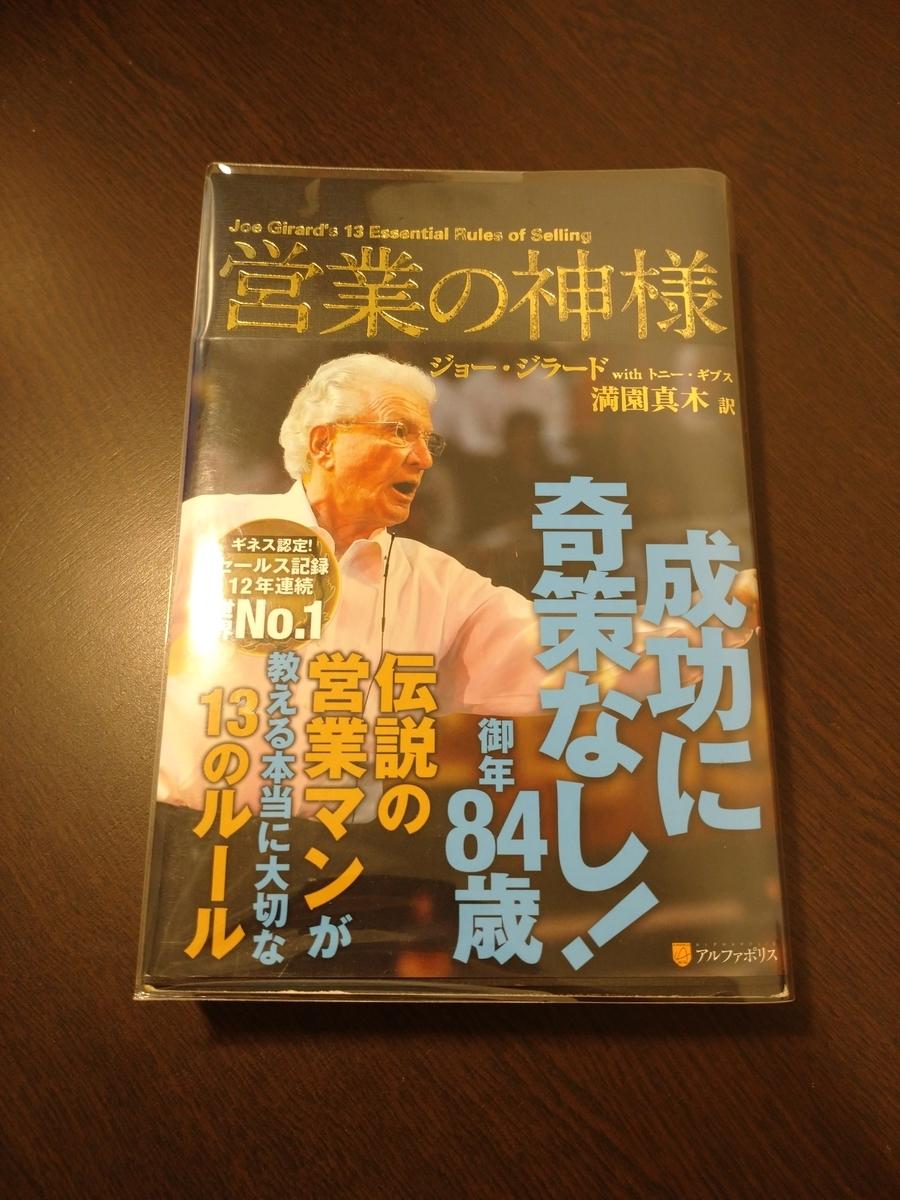 f:id:Taichi_Sasaki:20210131152227j:plain