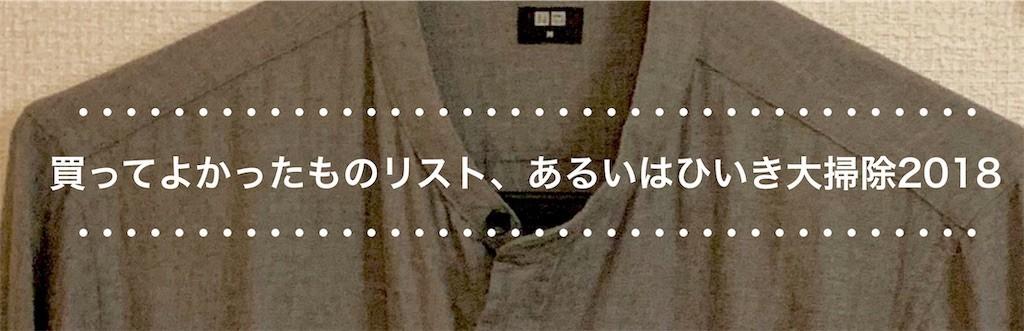 f:id:Taichiro:20190124181740j:image