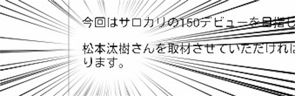 f:id:TaijuMatsushita:20170408115625j:image