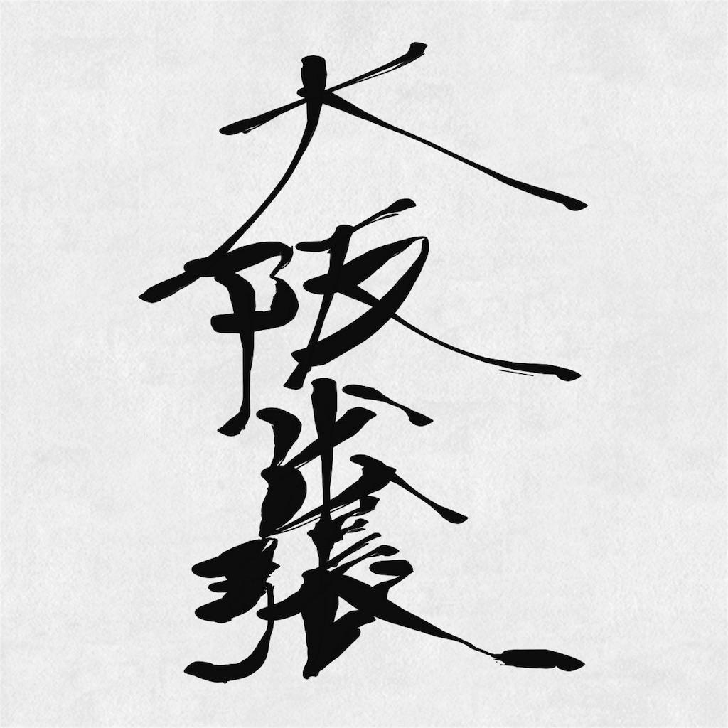 f:id:TaijuMatsushita:20171112015604j:image