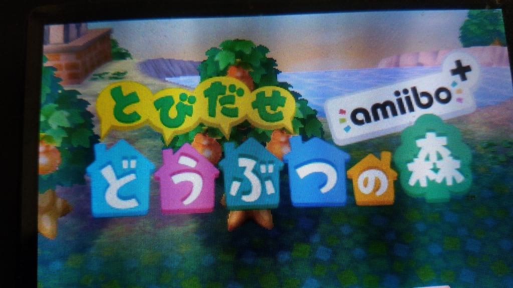 とびだせどうぶつの森amiibo+