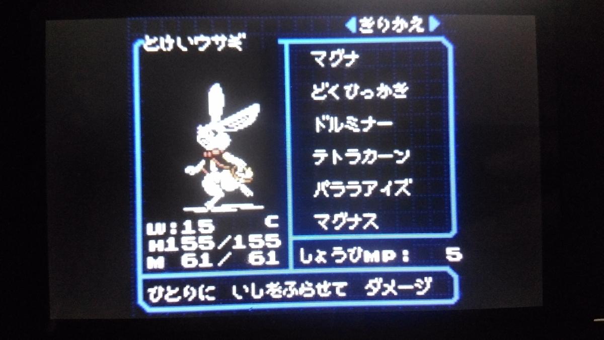真女神転生デビルチルドレン黒の書 時計ウサギ