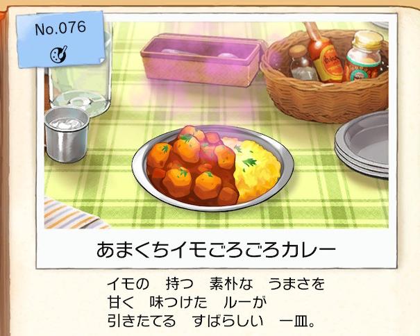 ポケモンソードシールドのあまくちイモごろごろカレー